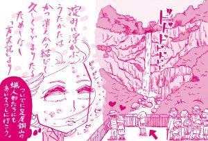 sachiko--vol10-ill-honde-ta